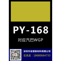 颜料黄168对应汽巴WGP