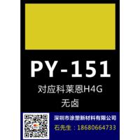 颜料黄151对应科莱恩H4G