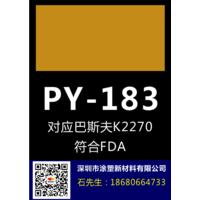 颜料黄183对应巴斯夫K2270