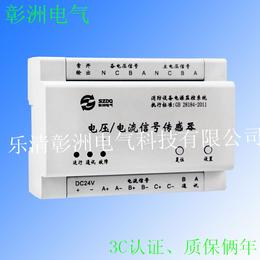 彰洲电气ZZDY-DC-VV3直流电压传感器消防设备电源监控