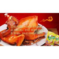 嘉州紫燕百味鸡加盟费用紫燕百味鸡加盟优势