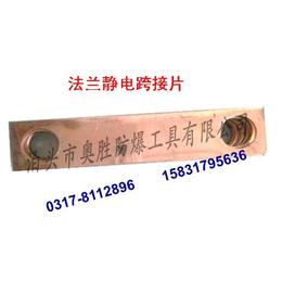紫铜法兰连接片法兰静电跨接片陕西