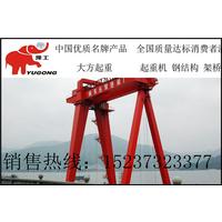 河南大方重型机械有限公司供应造船门式起重机