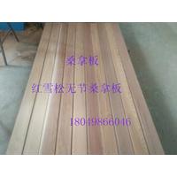 供应厂家直销2015新品特卖木屋村无节红雪松桑拿板缩略图