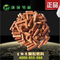 供应东莞木屑生物质颗粒