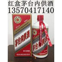 出售红盒茅台内供酒53度酱香型