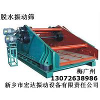 脱水筛 脱水振动筛 矿山冶金专业设备