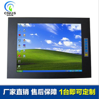 15寸铝面板工业触摸显示器 工业自动化液晶显示配套设备