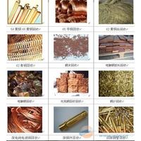 大沥收购废铜 狮山回收废铜 里水废铜回收 南海废铜回收公司