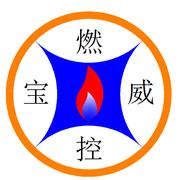 西安宝威燃控机电设备有限公司