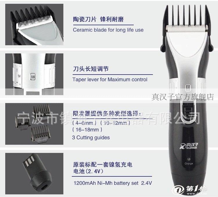 真汉子品牌 婴儿理发器 静音 家用电推剪成人电推子905