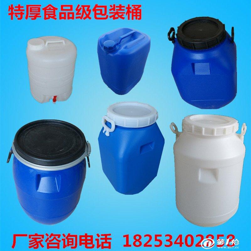 供应厂家直销加厚50公斤敞口塑料桶、50L敞口耐酸碱化工桶、食品级塑料桶、 产 品 名 称: 50L方桶 产 品 规 格: 高 592mm 直径370*325mm 口径 240mm 产 品 颜 色: 蓝色、白色、黄色、橙色、红色 产 品 简 明:采用壁厚控制系统,使桶身均匀,强度提高,抗冲击,抗跌落指标优异。100%采用净化吹气系统,保证桶内清洁、卫生。 适用范围 香精、香料、食品添加剂、电子化学品、精细化工、印刷油墨、纺织助剂、生物.