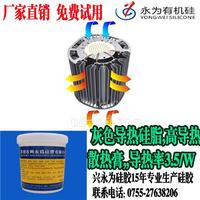 导热硅脂高温导热硅脂灰色导热硅脂厂家导热率3.5w