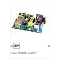Skynet电源