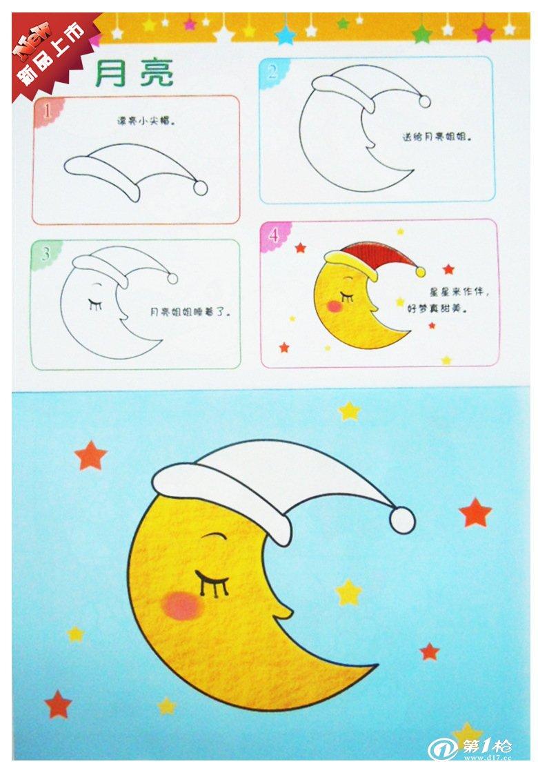 幼儿童书批发--幼儿美术创意画册_大众图书_第一枪