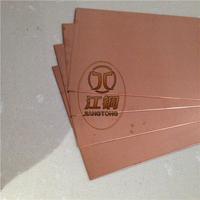 T2紫铜板 紫铜板厂家 紫铜片价格 优质紫铜板 高纯度紫铜板