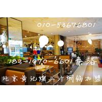 黄记煌三汁焖锅加盟总部