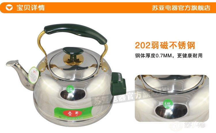 壶哥 优质防干烧自鸣 不锈钢 电水壶 电热水壶 烧水壶