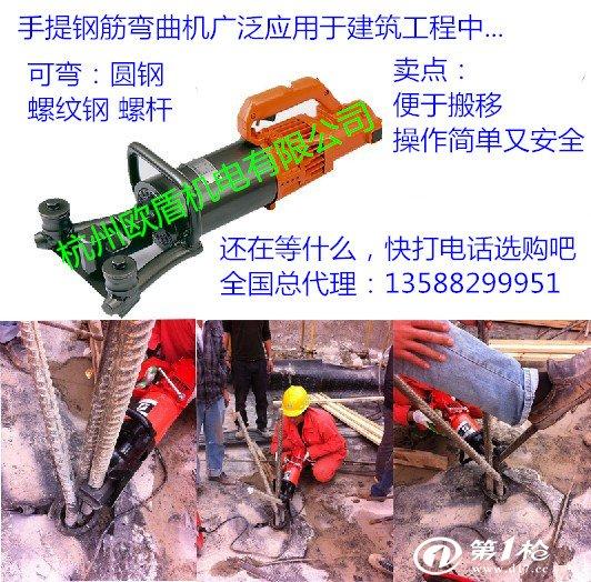 手提钢筋弯曲调直机 便携式弯曲机