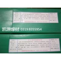 D322模具耐磨焊条D322焊条冷冲模具铬钼钨钒