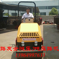 供应全液压进口系统驾驶型2吨压路机