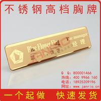 深圳景瑞胸牌厂家批发定做不锈钢胸牌24K金金属工牌