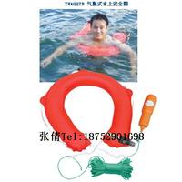 气胀式水上安全圈 带抛绳 振华牌气胀安全圈 气胀腰带