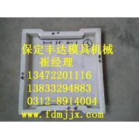 盖板模具生产厂家保定丰达盖板模具生产厂家