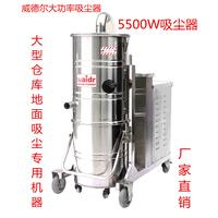 工厂车间吸灰尘粉末清洁用威德尔WX100-55工业吸尘器