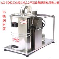 打磨配套干湿两用吸尘器威德尔WX-3060工业吸尘器