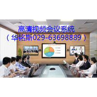 陕西西安企业集团视频会议系统安装维护
