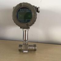 广州流量计厂家直销智能液体涡轮流量计
