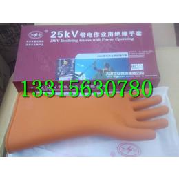 电工绝缘手套 带电作业用绝缘手套 高压绝缘手套