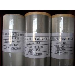 耐高热310S不锈钢编织网 800目 80目 8目不锈钢网