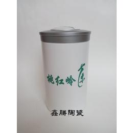 供应陶瓷茶叶罐 鑫腾陶瓷蜂蜜罐批发价格