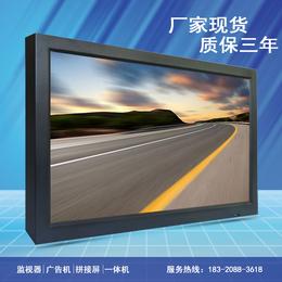 深圳市京孚光电厂家直销50寸监控显示器高清显示交通安防专用