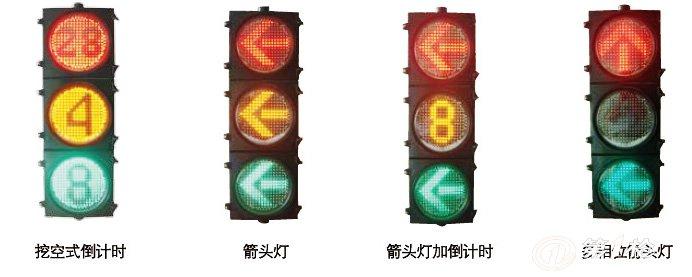 德可变图案交通信号灯