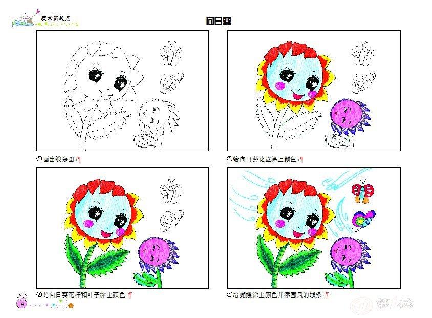 正版幼儿童美术绘画书籍 彩笔画入门教程 水彩笔画基本技法起步