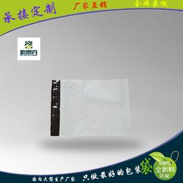 黑白色快递包装袋定做各种型号袋子