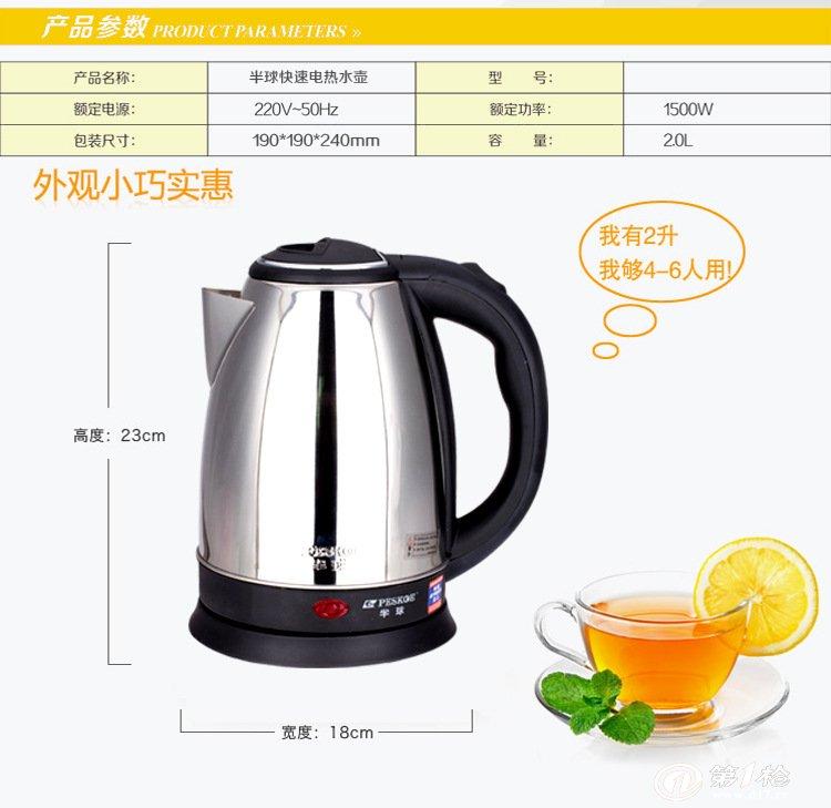 正品半球不锈钢快速电热水壶热水壶烧水壶批发1.5l.2.0l自动断电