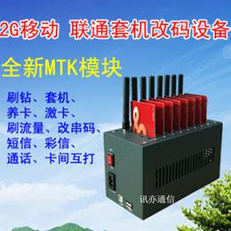 移动2G收发器WAVECOM刷钻万博manbetx官网登录超稳定短信耐用