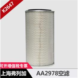 上海弗列加,晋华鼎盛(优质商家),上海弗列加AA2957