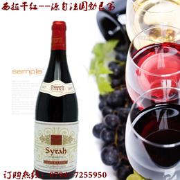 罗纳河谷西拉干红葡萄酒