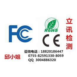 专业办理广东深圳<em>手机充电器</em>FCC<em>认证</em>音乐耳机FCC<em>认证</em>