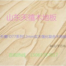 供应亚博国际版12mm实木强化复合木地板强化耐磨48元平方米