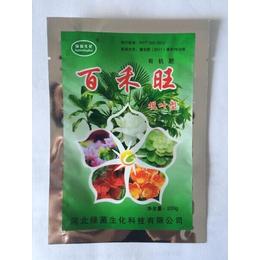 供应金昌绿叶宝肥料-园艺肥料包装袋 可按样品生产