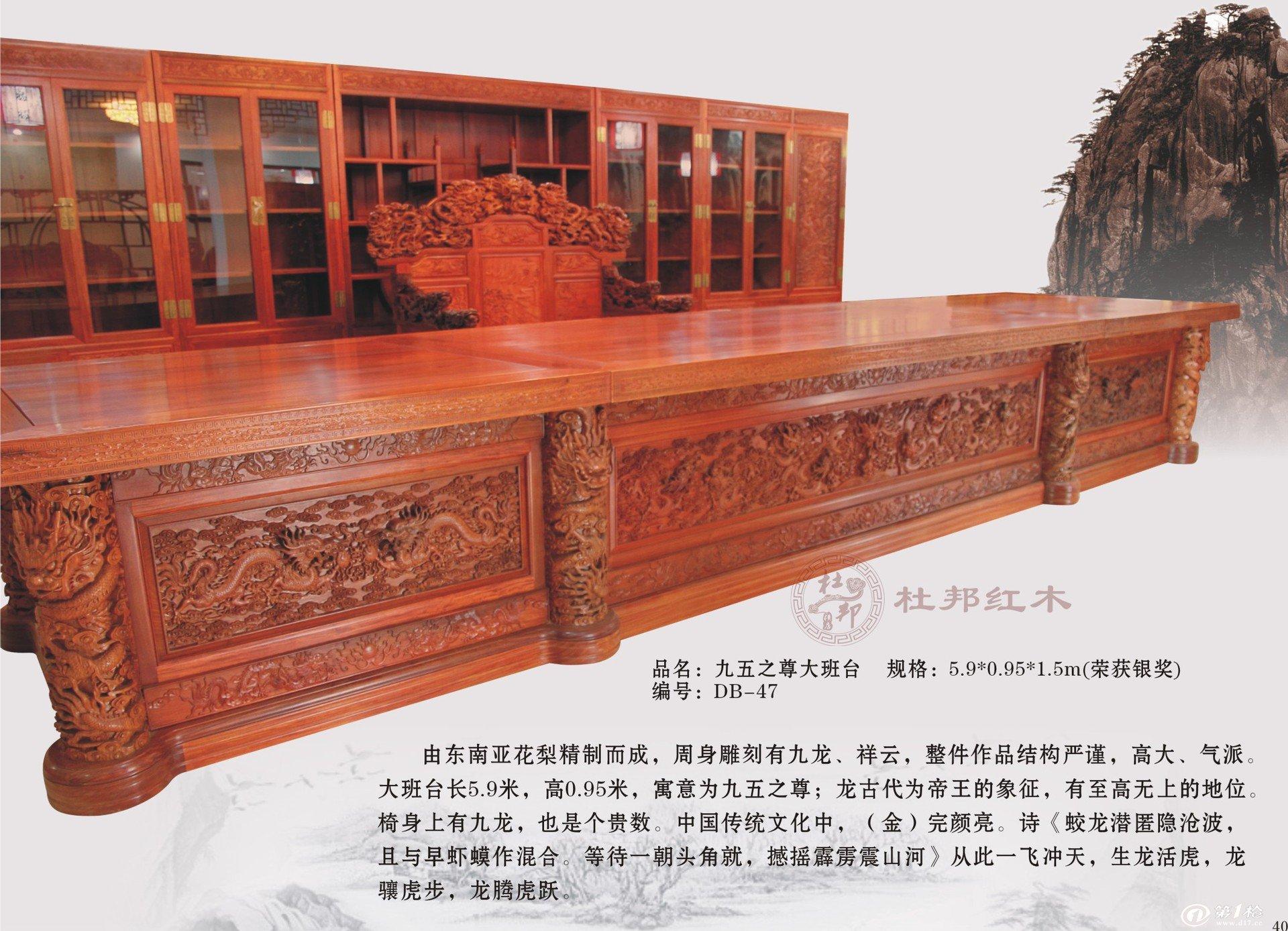 大果紫檀东阳红木办公家具东阳工艺美术大师财源大4