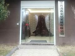 清香文化公司招牌