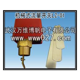 供应厂家直销消防新规范用LZ-01挡片机械式流量开关