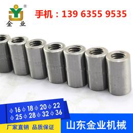 苏州金业机械专业生产直螺纹正反丝套筒28套筒